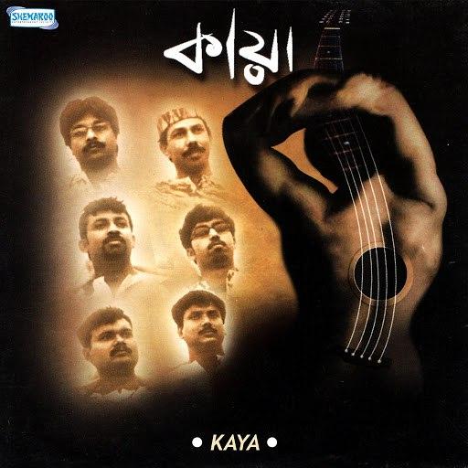 Kaya альбом Kaya