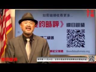《夏钧时评》11月24日:从李洪宽感恩节视频看他的灵魂深处