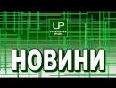 Новини дня. Випуск від 2017-12-13 / Умови прийому до вишів України в 2018 році 📺