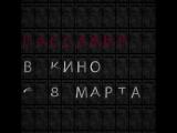 ПАССАЖИР - Осторожно - В кино с 8 марта