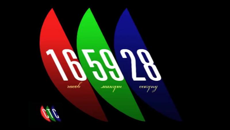 СТС - Часы (1996-1997).
