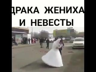 Драка жениха и невесты 💣