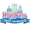 НордВиль Детский Город Профессий, Архангельск