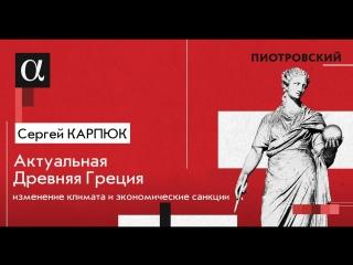 Актуальная Древняя Греция: изменение климата и экономические санкции