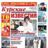 Курские известия|Новости Курска