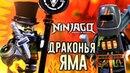LEGO Ninjago 70655 Драконья яма Обзор