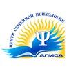 Центр семейной и детской психологии «АЛИСА»