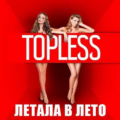 Topless альбом Летала в лето