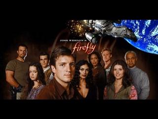 Светлячок (Firefly) - (1 Сезон)