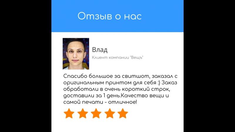 Отзыв от Владислава Вайло