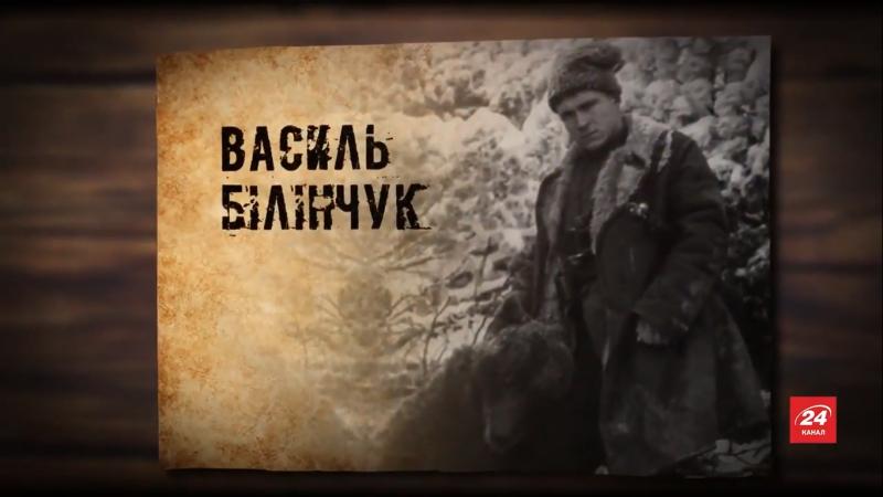 Упівець Василь Білінчук прихистив та виховав осиротілого ведмедя
