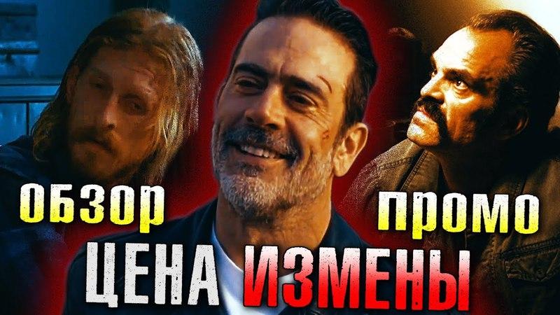 Ходячие мертвецы 8 сезон 15 серия - Цена Измены Нигану - Обзор Промо