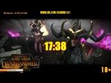 [18+] Шон и Одиночество - Темные Эльфы в TW: Warhammer II - стрим 1