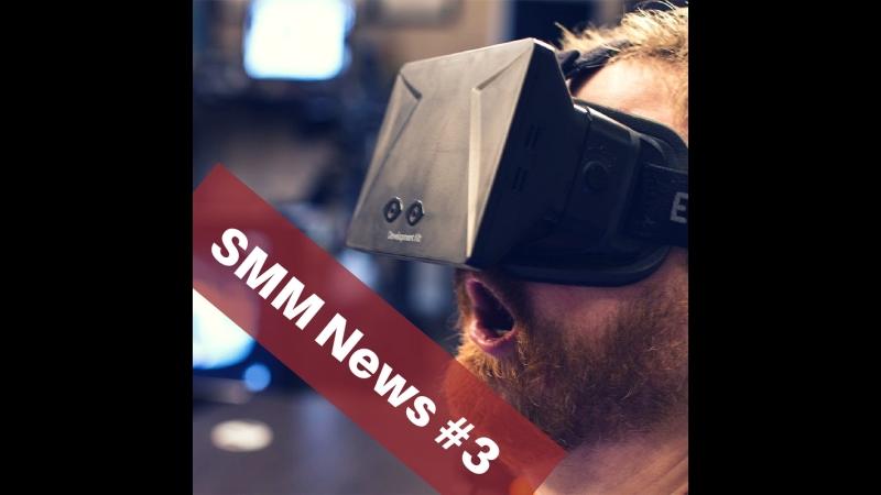 SMM News 3: AR, VR и Oculus Go от Цукерберга