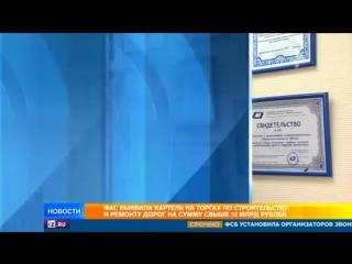 РЕН ТВ. Новости - ФАС выявила картель на торгах по строительству и ремонту дорог