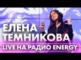 Елена Темникова с премьерой песни Что-то не так в гостях на Радио ENERGY 03.04.2018