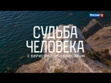 Судьба человека с Борисом Корчевниковым / 16.02.2018