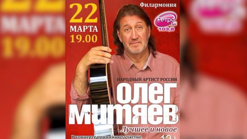 Концерт Олега Митяева (анонс)
