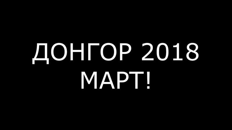 Донгор 2018 Март