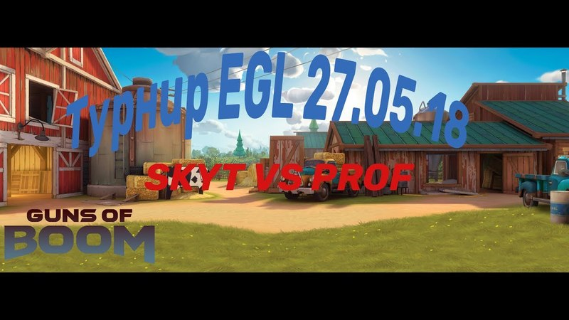 Турнир EGL 27 05 18 SKYT vs PROF Guns of Boom