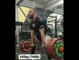Тяга 345 кг