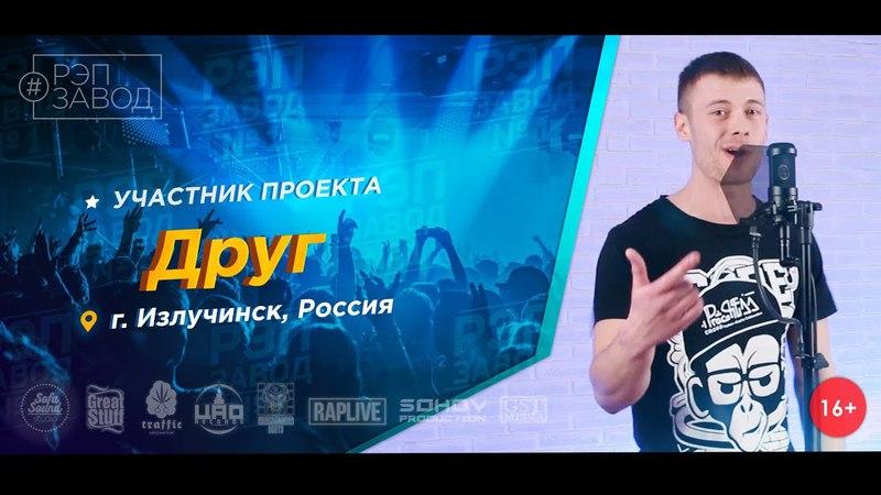 Рэп Завод [LIVE] Друг (495-й выпуск / 4-й сезон). 23 года. Город: Излучинск, Россия.