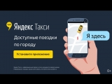 Яндекс Такси доступные поездки-установите приложение