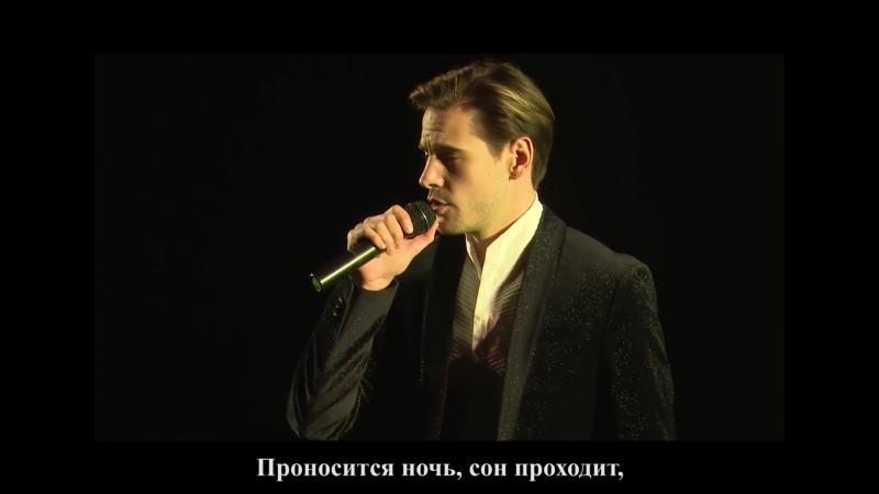 Kocsis Dénes — Ma Önről álmodtam (Csárdáskirálynő), 2018 [rus sub]