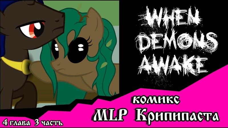 Когда демоны пробуждаются ~ 4 глава: С возвращением (комикс MLP Creepypasta 3 часть )