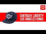 Снепбек Liberty - Los Angeles Kings, Black. Обзор