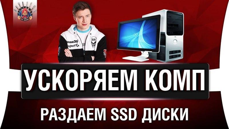 ТВОЙ КОМП БУДЕТ ЛЕТАТЬ - WD Blue 3D NAND SATA SSD