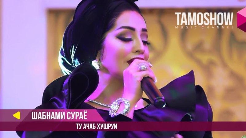 Шабнами Сураё - Ту Ачаб хушруи / Соли Нав бо Tamoshow ва AMC TV (2018)