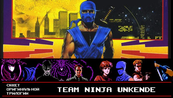 vk.com/@tnu4page-suzhet-originalnoi-trilogii-team-ninja-unkende