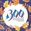Празднование 300-летия Астраханской губернии