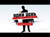 #анонс: Смотрите новый выпуск программы «Один день с профессионалом» 6 апреля в 20:00