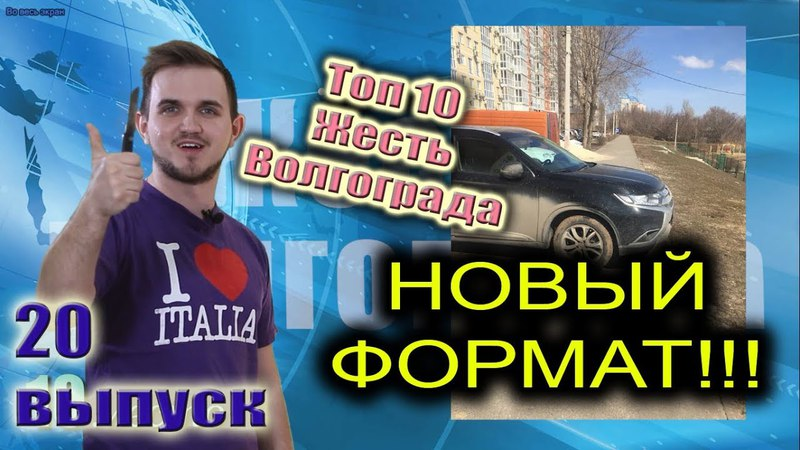 ТОП 10 Жесть Волгограда 20 выпуск самые жесткие происшествия за неделю 02.04.18 - 08.04.18