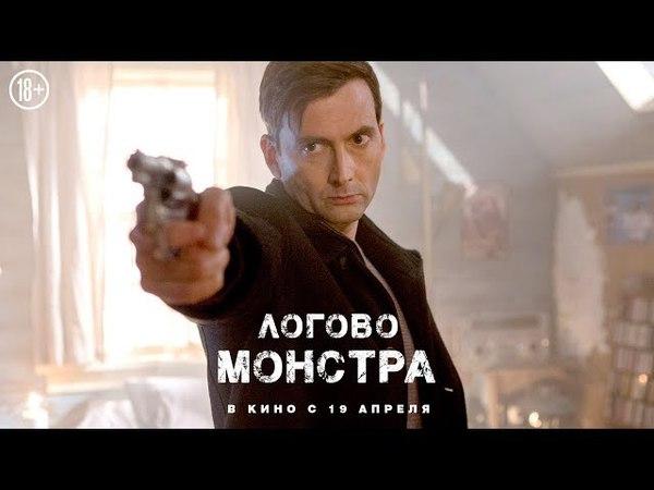 ЛОГОВО МОНСТРА (BAD SAMARITAN) – психологический триллер-хоррор. Русский трейлер 30 сек. HD 18