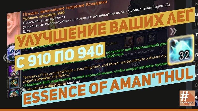 Улучшаем легендарки | С 910 по 940 ilvl | 50 эссенций Аман`тула