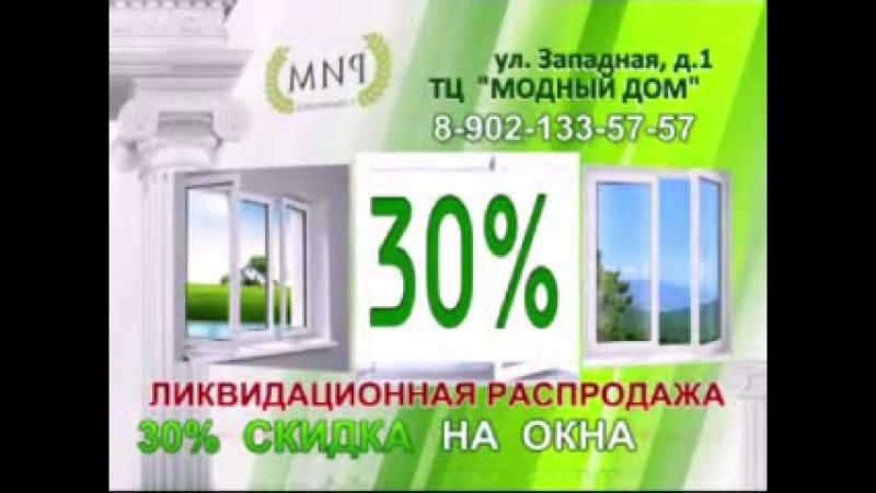 РИМ скидка на окна 30% ЛИКВИДАЦИОННАЯ РАСПРОДАЖА