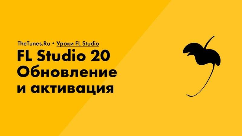 Обновление и активация FL Studio 20