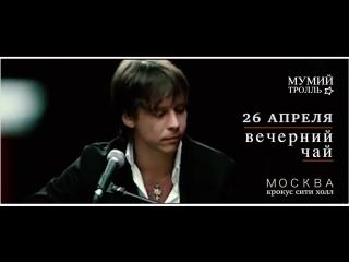 Мумий Тролль - Москва, Крокус Сити Холл - 26 апреля