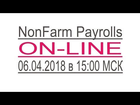 Торговля на NonFarm Payrolls On-Line (06.04.2018)