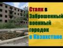 Золотоискатели в Жангизе. Сталк в Заброшенный военный городок в Казахстане июнь 2017г.