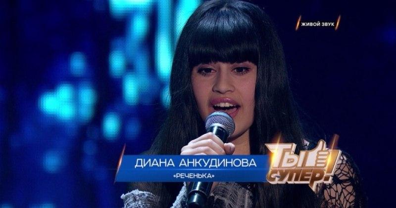«Ты супер!». Первый полуфинал: Диана Анкудинова, 14 лет, г. Тольятти. «Реченька»