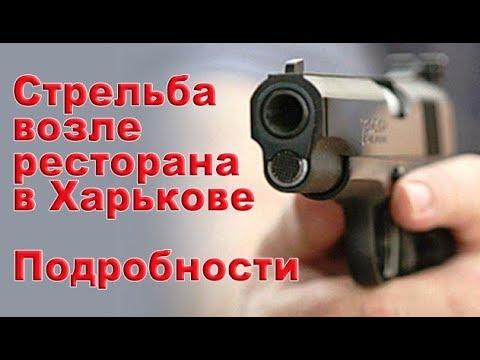 Стрельба в Харькове. Комментарий Нацполиции