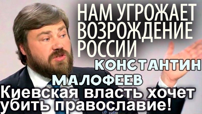 Киевская власть хочет Убить Православие! Нам угрожает Возрождение России! Константин Малофеев