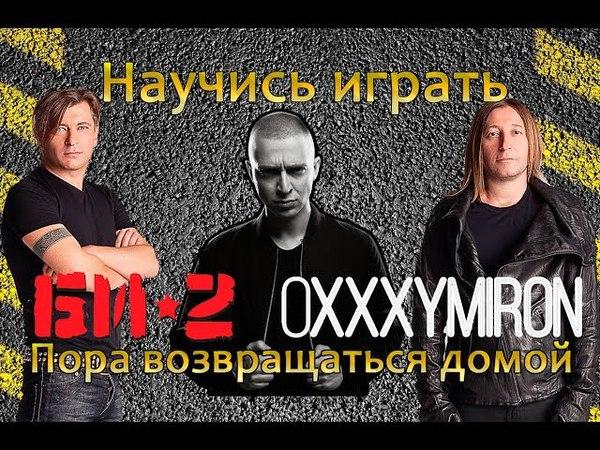 Как играть на гитаре Би-2 и Oxxxymiron (Оксимирон) - Пора возвращаться домой. Видеоурок без барре