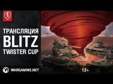 Blitz Twister Cup. Чемпионат мира по WoT Blitz (Финал)