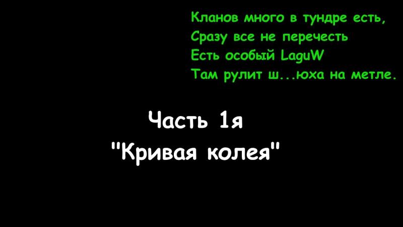 Страсти Свердловские или Федося и опиздиневшие Часть 1я