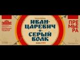 «Иван-Царевич и Серый волк» ролик (Челябинский Молодёжный театр)